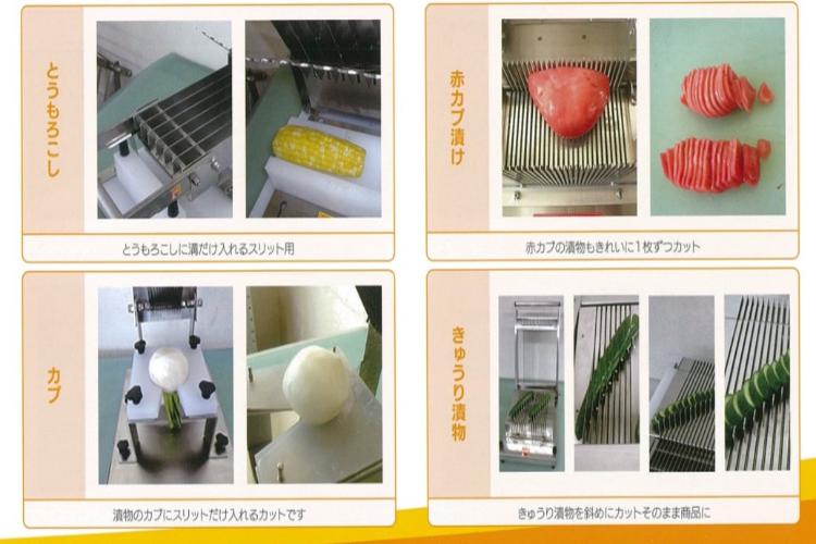 【特注事例1 様々な野菜】野菜の形状・カット幅に合わせて、ご要望に応じた特注製造を承っています