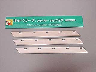 スライサー替刃 1200円3枚
