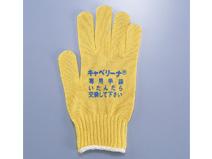 刃専用手袋