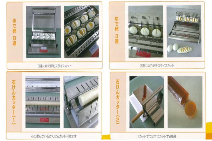 【特注事例2 ゆで卵・せっけん】カット幅のみならず、カット台の形状やサイズもご要望に合わせ製造致します