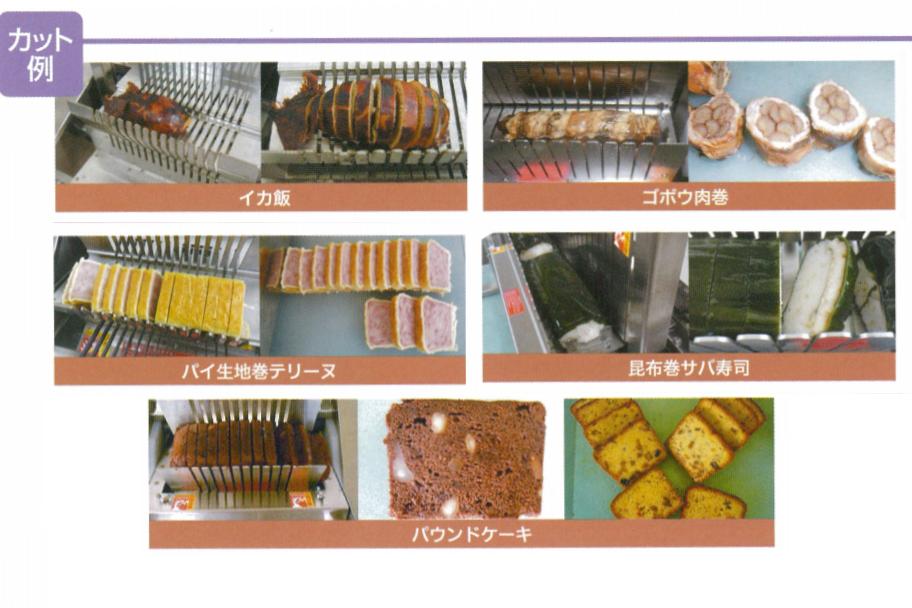 【特注事例】パウンドケーキ・テリーヌ・寿司など、様々な食材向けの特注対応実績がございます