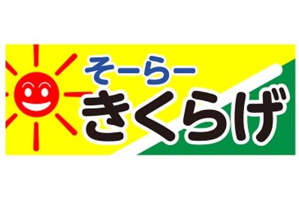 グリーンアグリ株式会社
